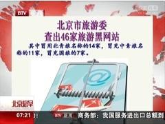 北京市旅游委查出46家旅游黑网站