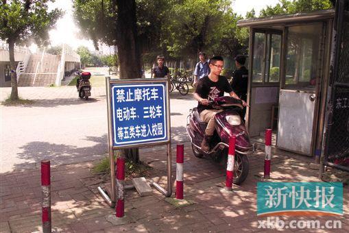 在进出广工校园处竖有禁止摩托车、电动车进出校园的告示。
