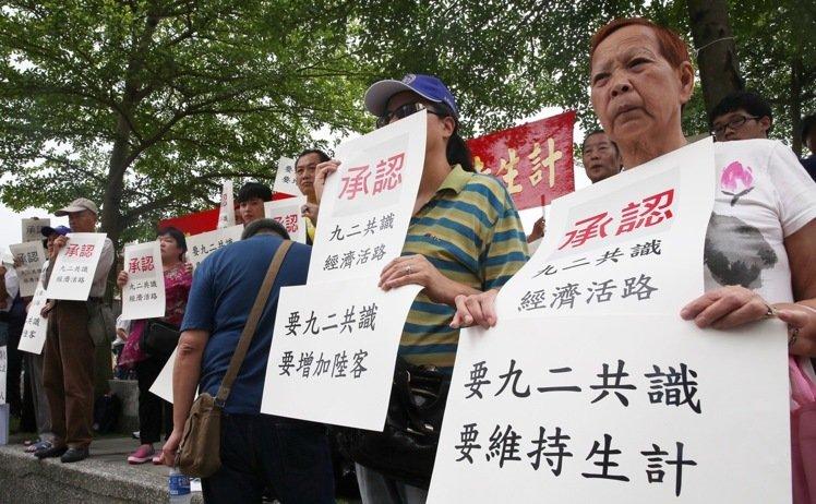 """台湾出租车司机集会:影响生计 要求当局明确承认""""九二共识"""""""