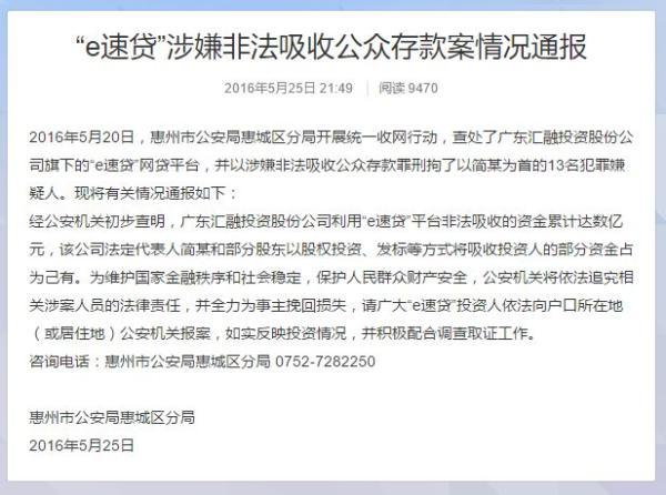 """《""""e速贷""""涉嫌非法吸收公众存款案情况通报》 @平安鹅城 微博截图"""