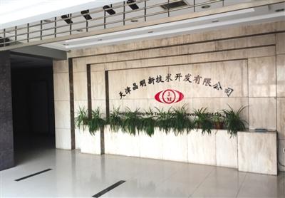 4月20日,位于天津海泰绿色产业基地某办公楼内,天津晶明新技术开发有限公司的办公室和车间仍在正常运转。A14-A15版摄影/新京报记者 涂重航