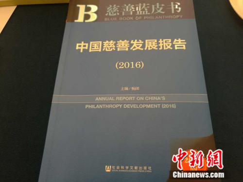 27日,由中国社会科学院社会政策研究中心及社会科学文献出版社共同举办的《慈善蓝皮书:中国慈善发展报告(2016)》发布会在北京举行。 张尼 摄