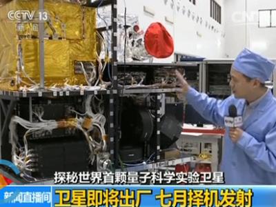 在中科院的微小卫星工程中心,记者看到这颗世界首颗量子通讯卫星正在进行出厂前最后的加电测试,它的内部最为核心的结构分为两层,下面一层是卫星平台的一个控制系统,上面一层所搭载的就是量子卫星所特有的四种有效载荷。