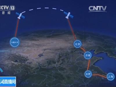 据了解,在首颗量子科学实验卫星发射后,我国还将陆续发射多颗量子卫星,力争在2030年前后率先建成全球化的广域量子保密通信网络。