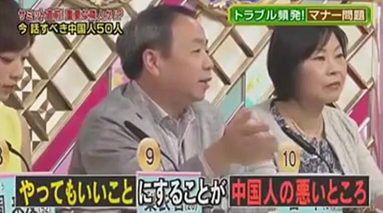 """日本综艺节目被指抹黑中国 TBS电视首度回应称""""收到投诉"""""""