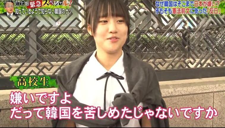 """而富士电视台配的字幕却是:""""我讨厌日本,还不是因为它曾害苦了韩国。""""另一名韩国男性说:""""没有反省历史,这点我觉得有些……""""但字幕却是:""""日本人中也有好人,但我讨厌这个国家。""""最后,观众发现了节目中的错误,富士电视台只好出来道歉。"""