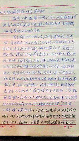 丘阿婆给本报写信呼吁表扬这4个小学生.