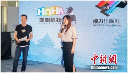 """中新网5月30日电 近日,嘿哈科技""""智造快乐童年""""新闻发布会在北京举办,正式宣布完成A轮融资,融资规模数千万人民币,投资方分别为一支知名的海外基金和一支国内产业基金。这是嘿哈科技继15年4月完成Pre-A轮融资,成为唯一一家由新东方和好未来两大教育集团共同投资的教育科技公司后,再次获得数千万级投资。"""