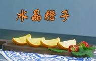 爸爸厨房:水晶橙子