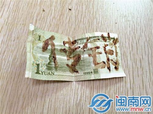 """纸币上用血写""""传销""""求救"""