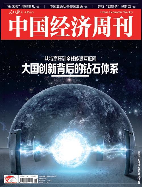 2016年第21期《中国经济周刊》封面