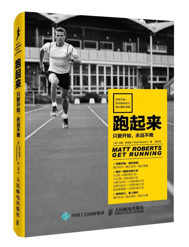 """内容来源:《跑起来:只要开始,永远不晚》。点击"""""""",了解本书的详细信息。"""