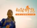 """《奔跑吧兄弟第四季片花》奔跑吧兄弟""""全民公益跑""""助力计划宣传片发布"""