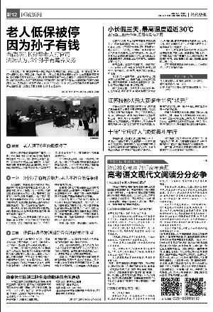 4月29日快报关联报导版面