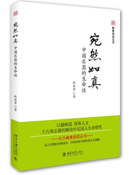 宛然如真:林谷芳妙解中国乐器的生命性