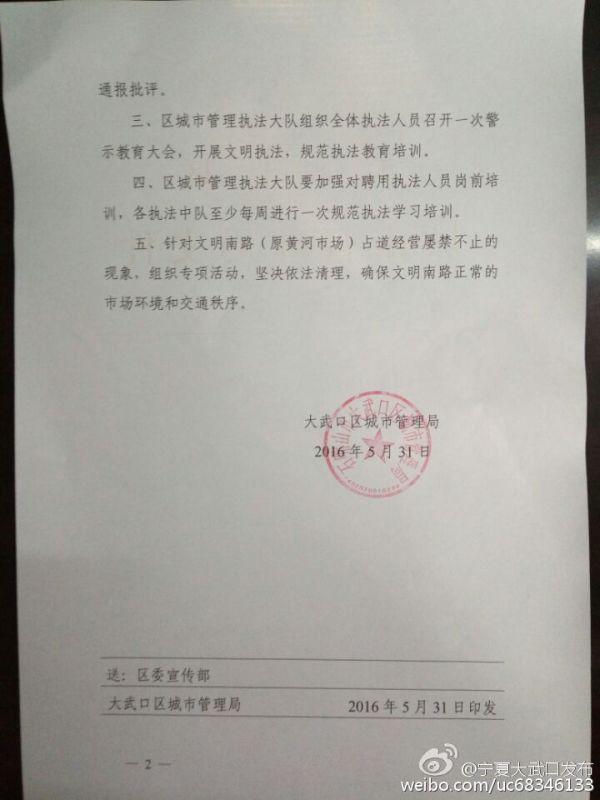"""网传""""大武口区城管不文化法律"""" 民间:涉事人已被复职"""