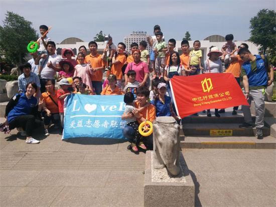 5月28日上午,北京市动物园里来了一批特殊的小客人,他们是北京乐言言语康复中心的孩子。此次活动是由爱益志愿者联盟和中亿行投资担保(北京)有限公司携手为听障儿童组织的一次游览活动。   中亿行投资担保有限公司秉承着中亿行 爱心行的公益理念,为社会上需要帮助的人们奉献爱心。爱益志愿者联盟是民间NGO组织,于2013年成为北京市志愿服务联合会一级会员单位,理念是让志愿走进生活,让爱心温暖社会。