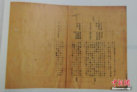 资料图:吉林新近发掘档案显示日军奴役中国劳工。中新社发 张瑶 摄