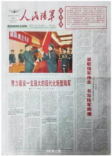 原文配图:5月28日,军改新成立的陆军党委的机关报《人民陆军》问世。
