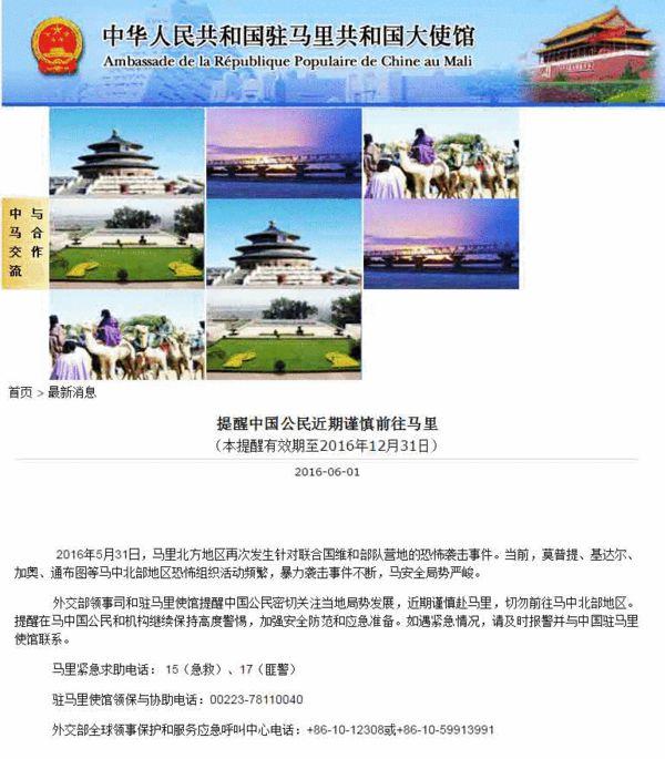 中国驻马里大使馆发布提醒中国公民近期谨慎前往马里的提示
