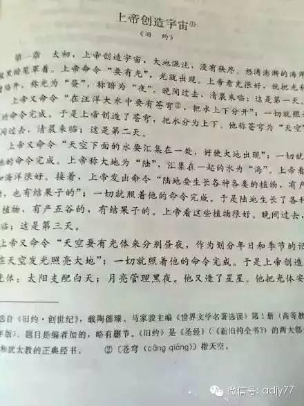 """北京回应""""语文课本录入《圣经》章节"""":已删去"""