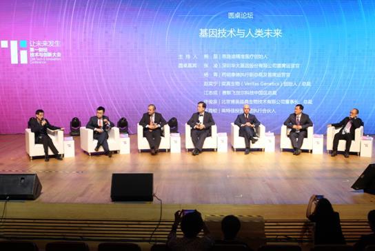 由思路迪精准医疗创始人 熊磊先生主持的圆桌论坛《基因技术与人类未来》