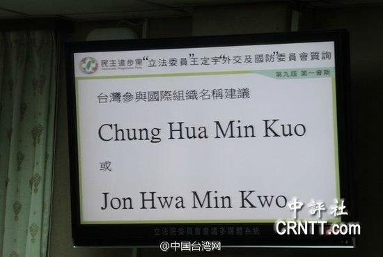 """原题目:""""绿委""""提""""护照""""称号用""""Chung Hua Min Kuo"""" 李大维:哈哈哈"""