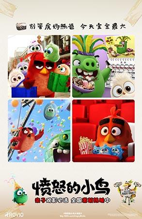 《愤怒的小鸟》儿童节中文海报