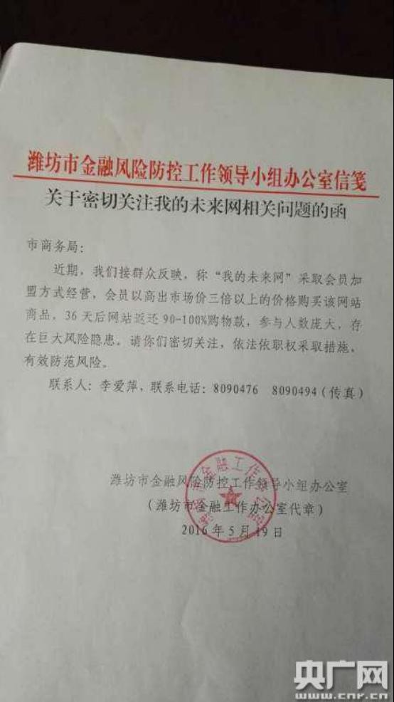 潍坊金融办发函提示风险
