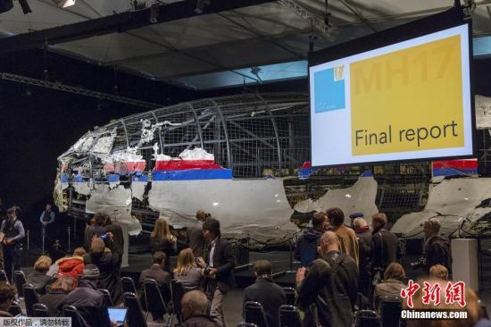 资料图:当地时间2015年10月13日,由荷兰安全委员会领导的国际联合调查组在海牙发布马航MH17空难的最终调查报告称,马航MH17客机是被一枚山毛榉导弹击落。此份报告是由荷兰安全委员会主席Tjibbe Joustra公布的。