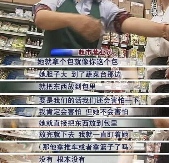 """超市营业员还表示,一般人偷东西的话,心里都会有点害怕。但她并不害怕,她胆子大也不拿推车或者篮子,就拿个包到了蔬菜台那边,直接把东西放到包里,放完就下去,营业员就一直盯着她。随后,就看到刘女士没有到收银处付款,而是径直走出超市大门,营业员这才将她喊住。她当时就表示是因为家里困难。营业员说:""""家里困难也要跟社会跟大家求助。"""