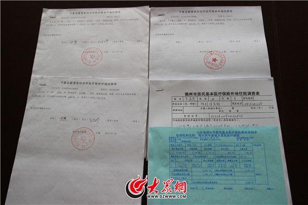 刘某燕女儿的新农合报销单。