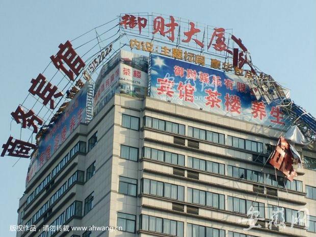 六安一大厦楼顶三面告白被暴风吹翻 耷拉墙外