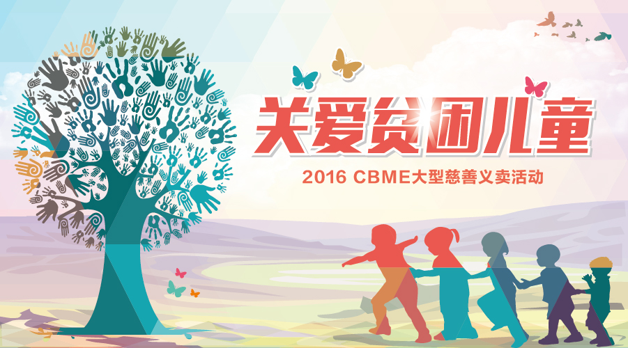 "CBME中国发起 ""关爱贫困儿童大型慈善义卖活动"