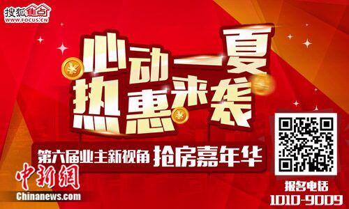 搜狐资讯_媒体新闻滚动_搜狐资讯    搜狐焦点抢房嘉年华,暨搜狐焦点业主论坛 \