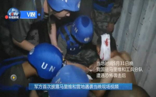 资料图:中国驻马里营区遭袭视频截图。