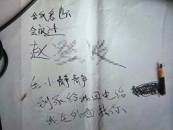 王露梅出走时留下的纸条。