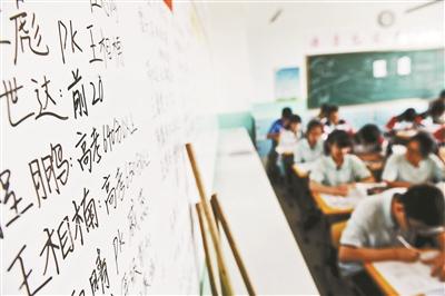 首钢矿业公司职工后辈校园的高三门生将本人的高考欲望写在目的墙上 拍照/本报记者 郝羿