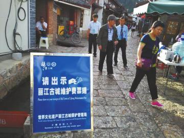 丽江古城的一切收支口都设有保护费免费点。