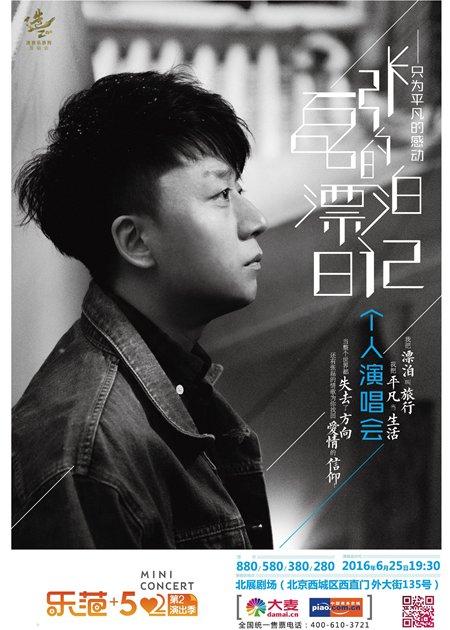 张磊新专辑5分钟被抢空 透露演唱会将有神秘来宾