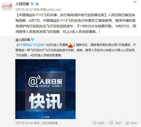 原文配图:中国海监飞机失事。