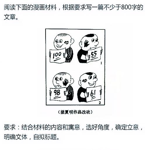 高考作文漫画安徽造:作者来自芜湖 专业创作30年