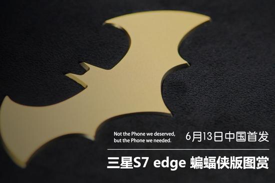 【图集】中国区首发 三星S7 edge蝙蝠侠版开箱图