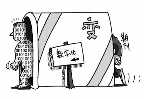 """传统行业期刊数字化求变 借力新媒体也能""""短平快"""""""