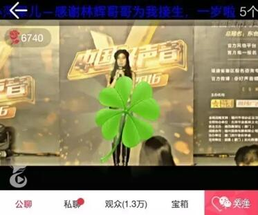 秀色秀场专门设置了中国好声音专区,为中国好声音进行海选直播。