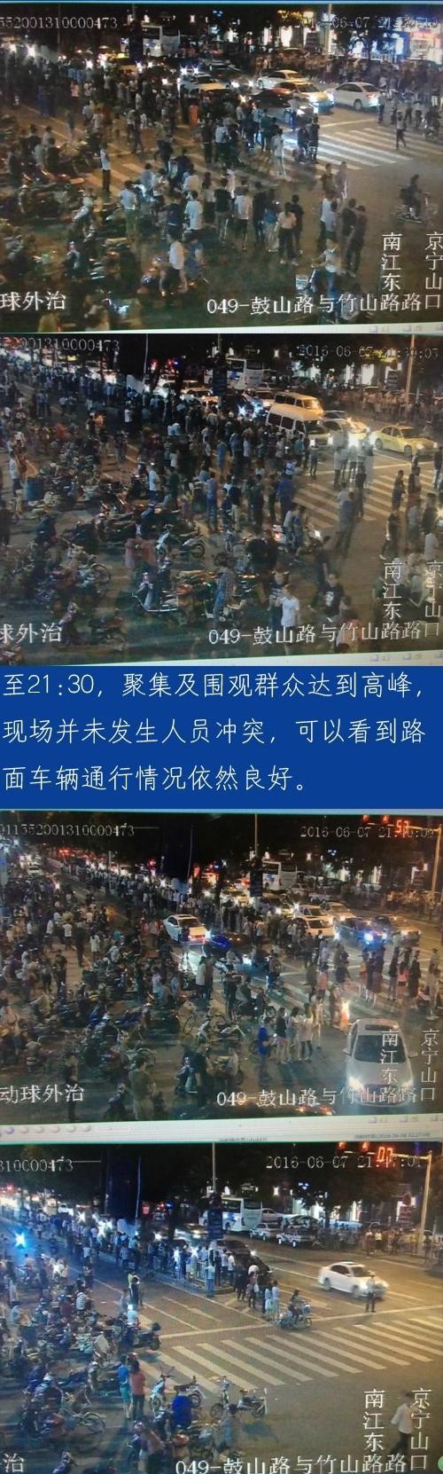 南京警方通报万达聚集事件