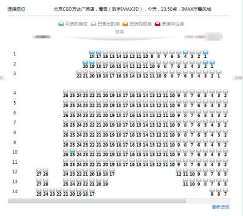 6月9日北京CBD万达影院晚11:50场次的《魔兽》几乎满座图片来源:万达售票网站截图