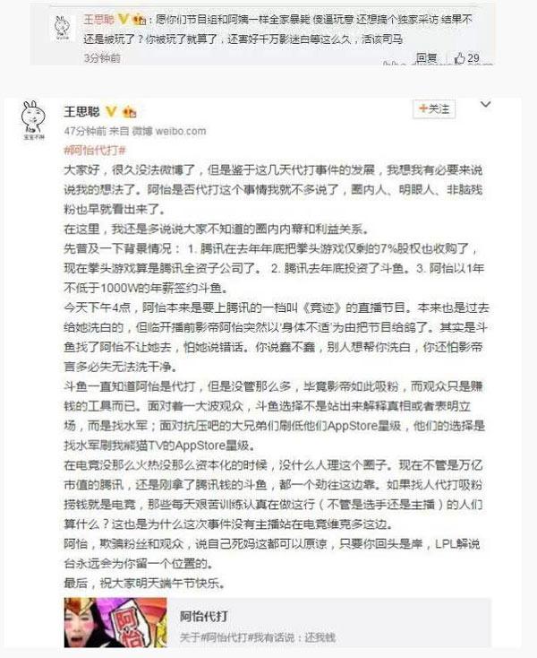 组以及自己旗下熊猫tv的竞争对手斗鱼图片