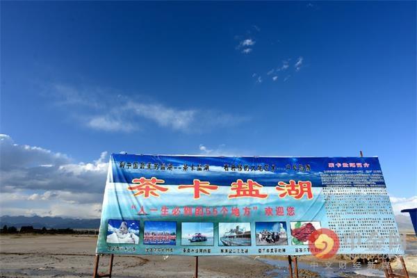 海拔约3100米的茶卡盐湖,位于青海省海西蒙古族藏族自治州乌兰县茶卡