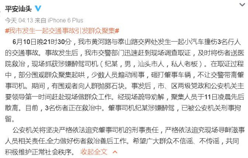 <b>广东汕头3伤交通事故引起哄 警方:肇事司机被刑拘</b>